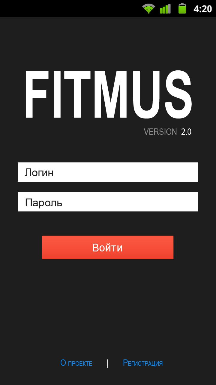 дневник тренировок - мобильное приложение fitmus